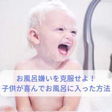 お風呂嫌いを克服せよ!子供が喜んでお風呂に入った方法
