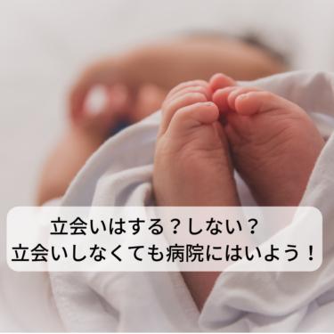 出産前の話し合い 立会いはする?しない? 立会いしなくても病院にはいよう