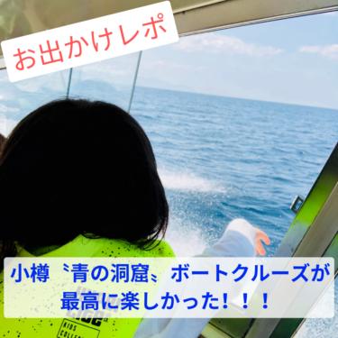 北海道小樽の〝青の洞窟〟ボートクルーズが最高に楽しかった!
